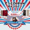 ASUSジャパン ZenFone3(ZE550KL)を5000円値下げ、旧モデル利用者限定でさらに3000円値下げのキャンペーン