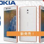 通販サイトEtorenで「Nokia 3」販売開始、価格は約2.2万円