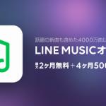 LINEモバイル、音楽聴き放題の「LINE MUSICオプション」開始、月額750円