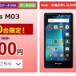 楽天モバイル「夏トクキャンペーン」開始、「arrows M03」9900円 「AQUOS mini SH-M03」12800円など【格安SIM】