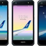 マイルが貯まる「ANA Phone」端末に「AQUOS Xx3 mini」を追加