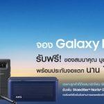 タイでSamsung Galaxy Note 8の予約開始、価格は33900バーツ(約12万円)