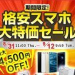 goo Simsellerで格安スマホ大特価セール開催、HUAWEI nova lite 4000円OFF、VAIO Phone Aが3000円OFFなど