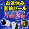 VAIO Phone Aが15800円、HUAWEI P10 liteが19800円などgoo SimSeller「お盆休み直前セール」開始
