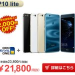 HUAWEI P10 liteが23544円、VAIO Phone Aが18144円などNTTコムストアが格安スマホセール中