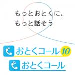 DTI SIM、「おとくコール10」開始、電話10分かけ放題のサービス、月額820円【格安SIM】
