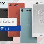海外通販サイトEtoren(イートレン)でSIMフリー「Xperia XZ1 Compact」販売開始、価格は549ドル