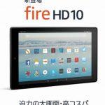 アマゾン Fire HD 10 タブレット (Newモデル) 発表、価格は18980円、プライム会員なら4000円引き