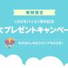 LINEモバイル、1周年記念キャンペーン開始、HUAWEI P10プレゼント、BLU GRAND X LTE 9980円など【格安SIM】