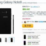海外通販エクスパンシスで「Galaxy Note8」の予約開始