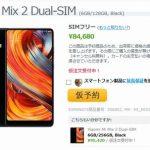 エクスパンシス、ファブレット「Xiaomi Mi MIX 2」の予約開始、価格は約8.9万円