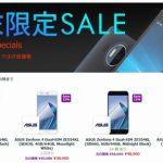 エクスパンシスで「ZenFone 4」が週末セール中、約4.3万円から