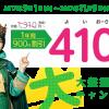 mineo(マイネオ)、月額410円で音声SIMが1年間利用可能なキャンペーン