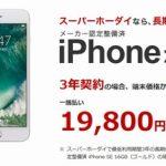 楽天モバイル、iPhone SE 19,800円などのメーカー認定整備済iPhone提供開始【格安SIM】