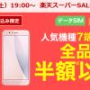 楽天モバイル、ZenFone3が14904円 HUAWEI Mate9が32832円 MediaPad M3が20412円など、9月2日19時より半額以下のスーパーSALE開催