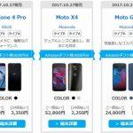 IIJmio、ZenFone4 Pro・Moto X4・Moto G5sの提供開始、Amazonギフト券プレゼントも有り【格安SIM】