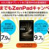 ASUSジャパン、タブレット「NEXUS7」や「Fonepad Note 6」等から買い替えで、ZenPadが割引となる「いつまでもZenPadキャンペーン」開催中