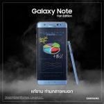 Galaxy Note FE (Fan Edition)タイで発売、Note 7の再生品で価格は約7.2万円