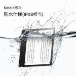 防水対応の電子書籍リーダー「Kindle Oasis」10月31日発売、価格は33,980円から