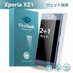 「Klearlook Sony Xperia XZ1用 アンチグレア 保護フィルム」のミニレビュー