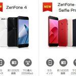 UQモバイル、「Zenfone 4」「Zenfone 4 Selfie Pro」をUQオンラインショップ限定で販売開始