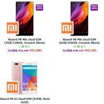エクスパンシス、Xiaomi Mi A1が総額 約3.4万円、Mi MIXが約5.7万円の週末セール