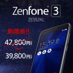 ASUS ジャパン、ZenFone 3(5.5型)を3000円、ZenFone Liveを2000円値下げ