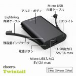 LightningとMicroUSBケーブル一体型モバイルバッテリー「cheero Twintail 10050mAh」発売