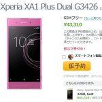 エクスパンシス、Xperia XA1 Plus(G3426)の仮注文受付開始、価格は約4.7万円(送料 税込)、指紋認証センサー搭載のミッドレンジ機