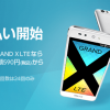 LINEモバイル、スマートフォンの24回分割払い開始、590円 / 月から【格安SIM】