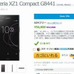 EXPANSYS、海外版「Xperia XZ1 Compact」の週末セール開催、支払総額は約6.1万円