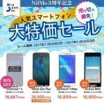 モトローラ Moto G5s Plusが30%割引の26,500円、NifMoのスマホ大特価セール