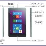 オンキヨー、8インチWindowsタブレット「ONKYO TW08A-87Z8」発売