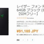 Etorenで「Razer Phone」販売開始、SD835・RAM8GB搭載、価格は総額 約9.4万円
