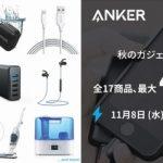AmazonでAnker 秋のガジェットフェス開催、モバイルバッテリーやケーブルが最大40%オフ