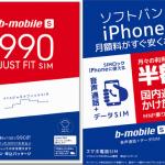 日本通信、b-mobile S 990ジャストフィットSIM(ソフトバンク回線)などで高速通信量の上限設定が可能に