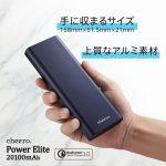 cheero、USB Type-C・QC3.0対応の「cheero Power Elite 20100mAh」を発売