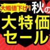 NTTコムストア by goo SimSellerで大特価セール開催、HUAWEI nova liteが15,984円、gooのスマホ g07が14,904円など【SIMフリー】