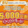 格安SIMのmineo、国産スマホ購入で最大15,000円割引のキャンペーン開始