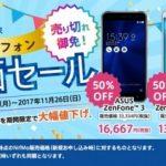 格安SIMのNifMo、ZenFone 3が16,667円、arrows M03が18,800円など「NifMo 3周年記念キャンペーン」開始