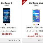 楽天モバイル、「ZenFone 4」「ZenFone Live」の販売開始【格安SIM】