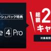 BIGLOBEモバイル「ZenFone 4 Pro」の提供開始、総額25,200円のキャッシュバックあり【格安SIM】
