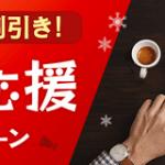 DMMモバイル、月額基本料を最大800円×3カ月割引のキャンペーン開始【格安SIM】