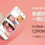 LINEモバイル、デュアルセルフィーカメラの「ZenFone 4 Selfie」販売開始、分割で1,290円 / 月