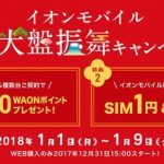 「イオンモバイル大盤振舞キャンペーン」開催、SIMカードが1円、honor 9が49,800円、HUAWEI Novaが24,800円、WAONプレゼントなど【格安SIM】