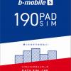 b-mobile、月額190円からのiPad用SIM「b-mobile S 190 Pad SIM」、ソフトバンク回線【格安SIM】