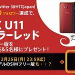 HTC NIPPON、SIMフリーモデルの HTC U11 限定色ソーラーレッドを国内発売