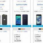 IIJmio、CAT S60・ZenFone4 Selfie・ZenFone4 Maxの提供を12月15日に開始、Amazonギフト券プレゼント中【格安SIM】