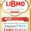 格安SIMの「LIBMO (リブモ)」、Amazonプライム1年間分プレゼントの加入者特典開始