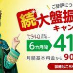 mineo、「続・大盤振る舞い 900円6カ月割引キャンペーン」開始【格安SIM】